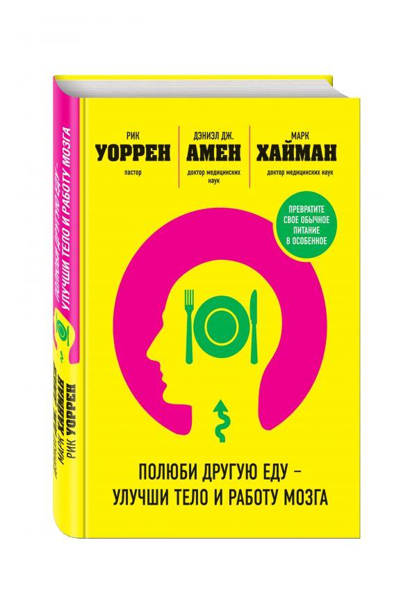 Полюби другую еду - улучши тело и работу мозга Амен Д.Д., Хайман М., Уоррен Р.