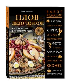 Ганиев Х. - Плов - дело тонкое. Восточный пир с Хакимом Ганиевым обложка книги