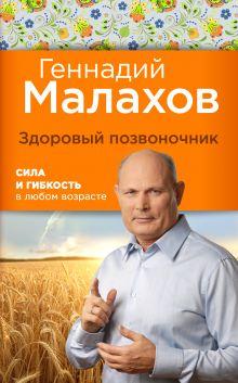 Обложка Здоровый позвоночник: сила и ловкость в любом возрасте Геннадий Малахов