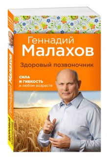 Здоровый позвоночник: сила и ловкость в любом возрасте обложка книги