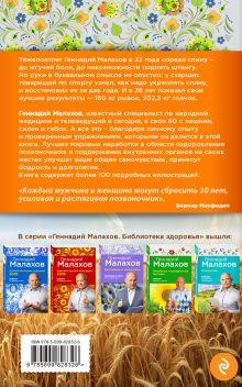 Обложка сзади Здоровый позвоночник: сила и ловкость в любом возрасте Геннадий Малахов