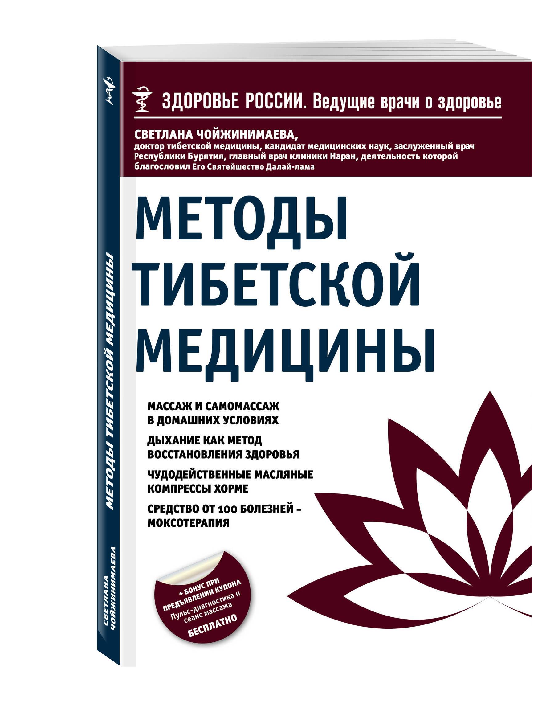 Методы тибетской медицины от book24.ru