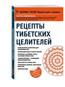 Чойжинимаева С.Г. - Рецепты тибетских целителей обложка книги