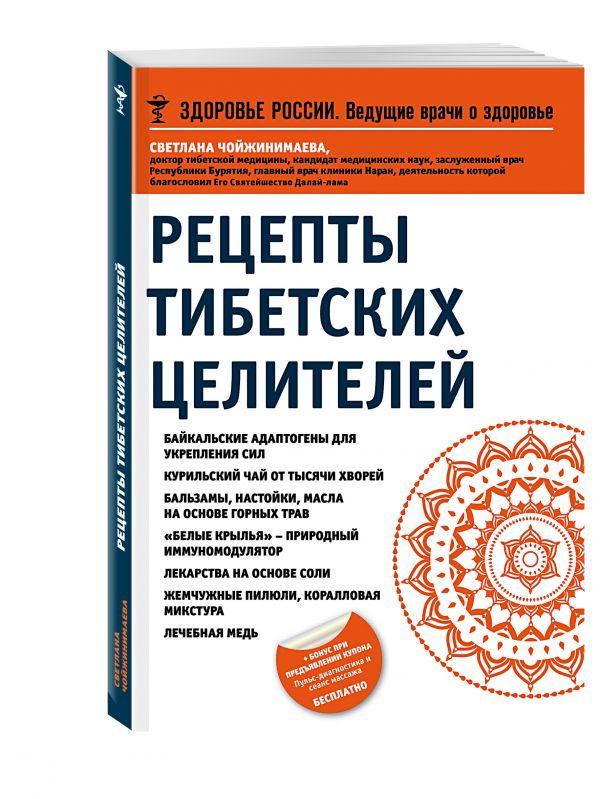 Рецепты тибетских целителей Чойжинимаева С.Г.