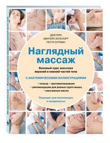 Наглядный массаж. Базовый курс массажа верхней и нижней частей тела обложка книги