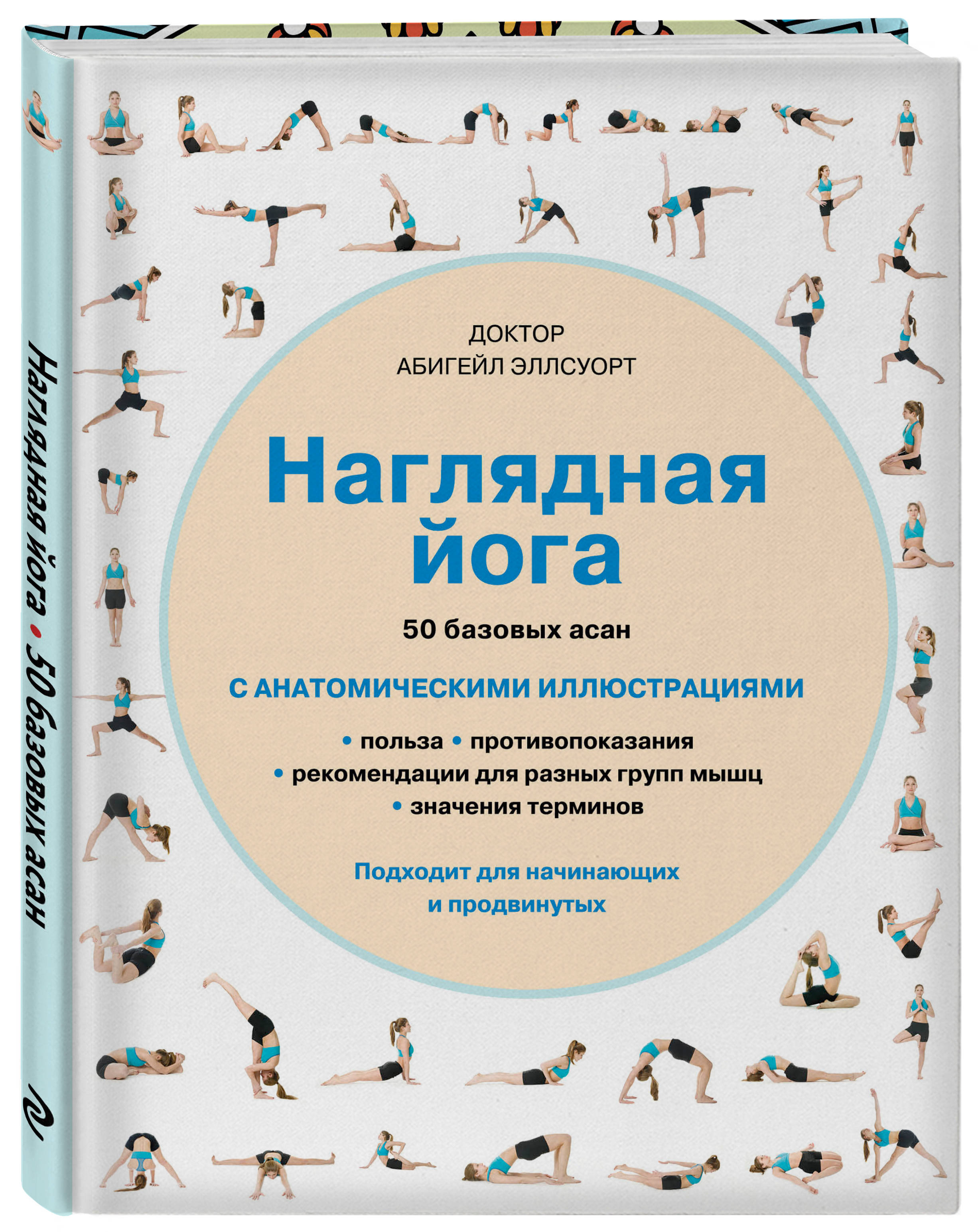 Наглядная йога. 50 базовых асан ( Эллсуорт А.  )