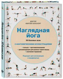 Наглядная йога. 50 базовых асан обложка книги