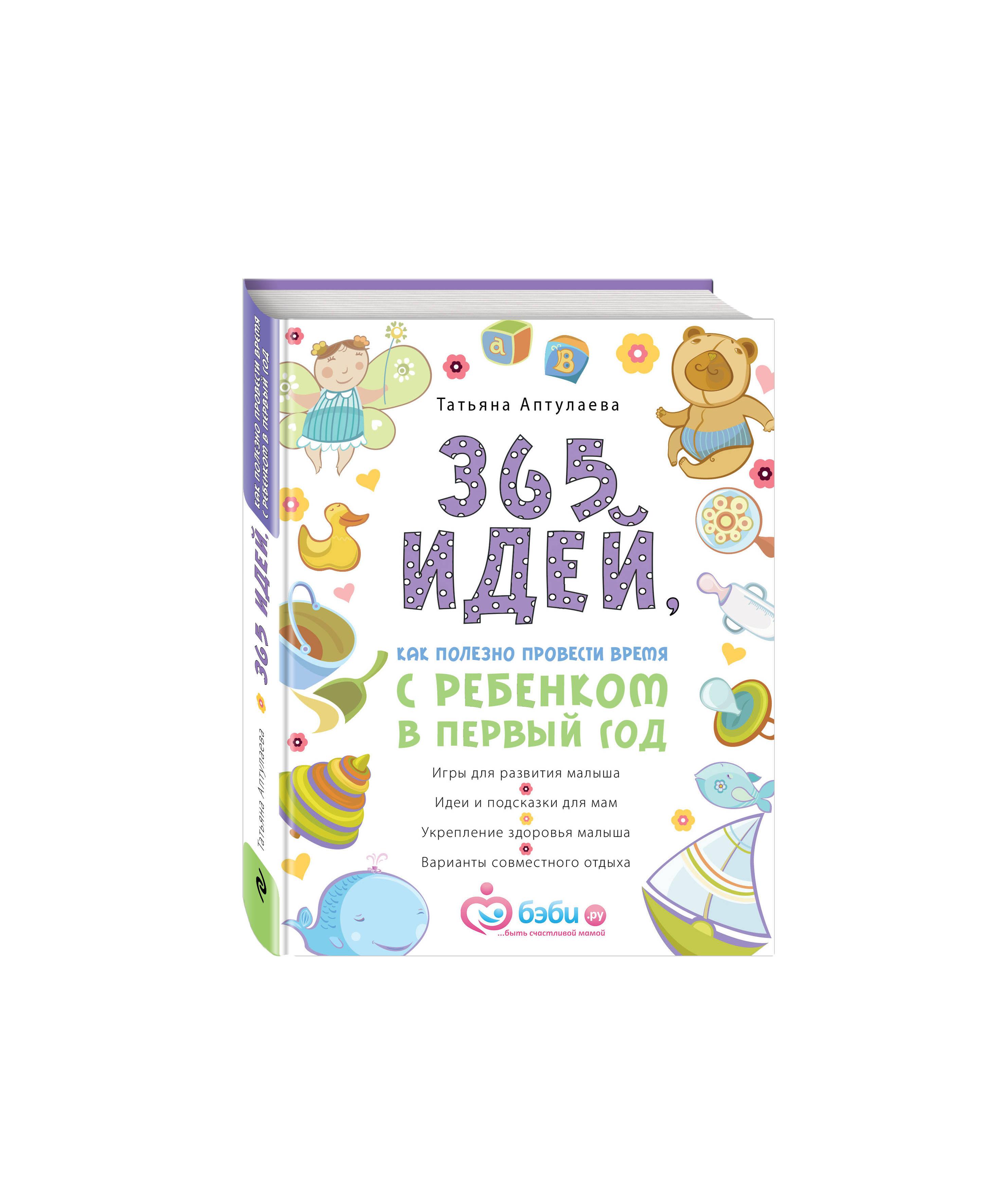 365 идей как полезно провести время с ребенком в первый год