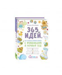 Аптулаева Т.Г. - 365 идей как полезно провести время с ребенком в первый год обложка книги