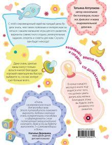 Обложка сзади 365 идей как полезно провести время с ребенком в первый год Татьяна Аптулаева
