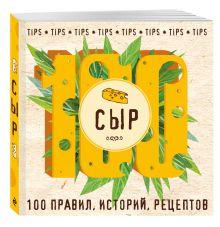- Сыр обложка книги