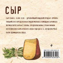 Обложка сзади Сыр