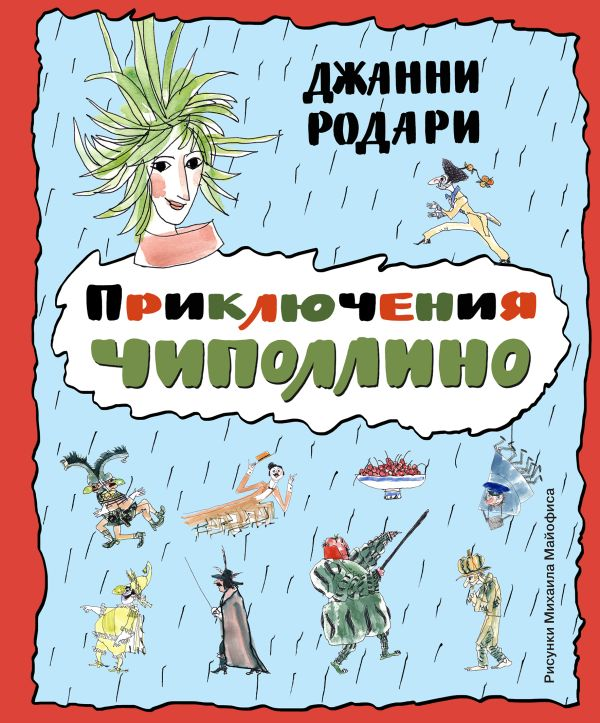 Приключения Чиполлино (ил. М. Майофиса) Родари Дж.