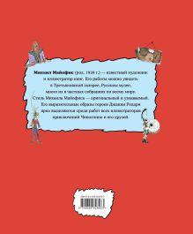Обложка сзади Приключения Чиполлино (ил. М. Майофиса) Джанни Родари