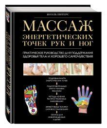 Жоэль Питерс - Массаж энергетических точек рук и ног. Практическое руководство для поддержания здоровья тела и хорошего самочувствия обложка книги