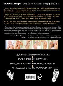 Обложка сзади Массаж энергетических точек рук и ног. Практическое руководство для поддержания здоровья тела и хорошего самочувствия Жоэль Питерс