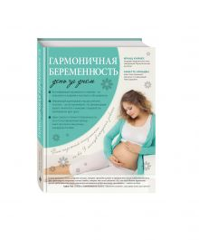 Гармоничная беременность день за днем обложка книги