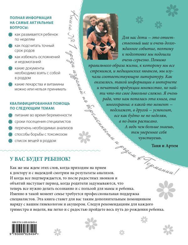 Гармоничная беременность день за днем Франц Кайнер Аннетте Нольден