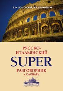 Русско-итальянский суперразговорник и словарь Шпаковский В.Ф., Шпаковская И.В