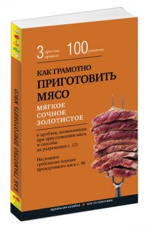Боровская Э. - Как грамотно приготовить мясо. 3 простых правила и 100 рецептов обложка книги