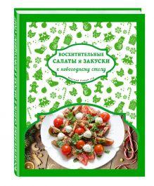 Серебрякова Н.Э., Савинова Н.А. - Восхитительные салаты и закуски к новогоднему столу обложка книги