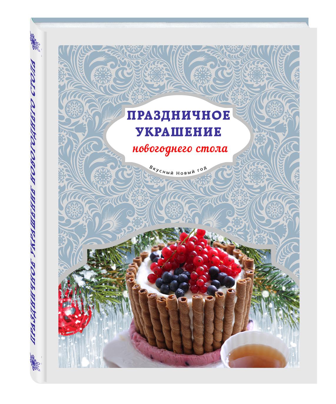 Праздничное украшение новогоднего стола ( Савкин И.А., Юрышева Я.В.  )
