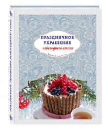 Савкин И.А., Юрышева Я.В. - Праздничное украшение новогоднего стола обложка книги