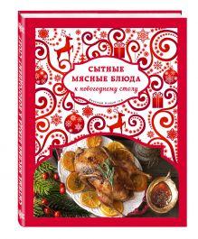 Серебрякова Н.Э., Савинова Н.А. - Сытные мясные блюда к новогоднему столу обложка книги