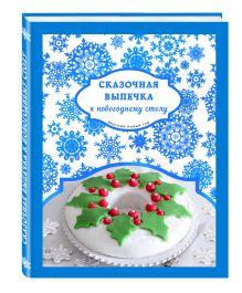Савкин И.А., Юрышева Я.В., Савинова Н.А. - Сказочная выпечка к новогоднему столу обложка книги