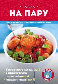 Жук К.В. - Блюда на пару обложка книги
