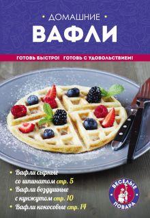 Савинова Н.А. - Домашние вафли обложка книги