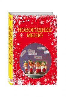- Новогоднее меню обложка книги