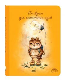 - Блокнот для гениальных идей (интерактивный блок) обложка книги