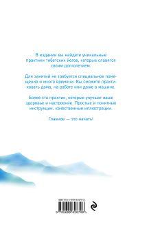 Обложка сзади Тибетская йога дыхания. Очищение и повышение уровня жизненной энергии Эниен Ринпоче, Элисон Чоинг Зангмо
