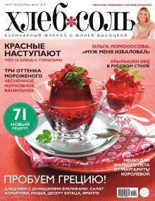 - Журнал ХлебСоль №7-8 июль-август 2015 г. обложка книги