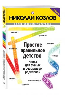 Козлов Н.И. - Простое правильное детство. Книга для умных и счастливых родителей обложка книги