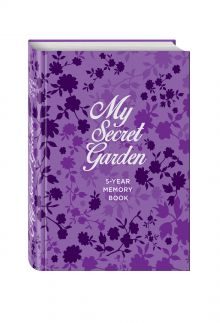 - My Secret Garden. 5-Year Memory Book обложка книги