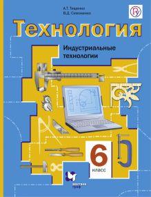 ТищенкоА.Т., СимоненкоВ.Д. - Технология. Индустриальные технологии. 6класс. Учебник обложка книги