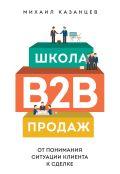 Школа B2B-продаж. От понимания ситуации клиента к сделке от ЭКСМО