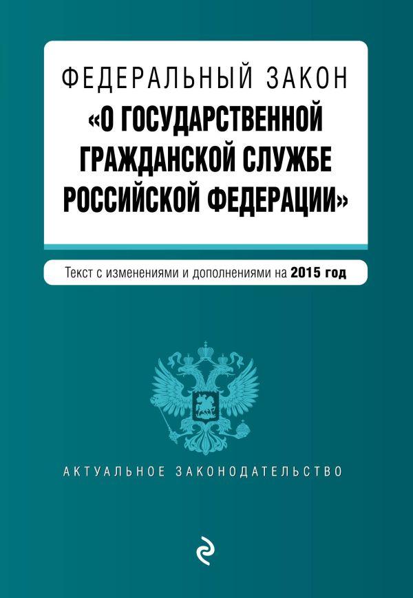 ФЗ О ГОСУДАРСТВЕННОЙ ГРАЖДАНСКОЙ СЛУЖБЕ В РФ