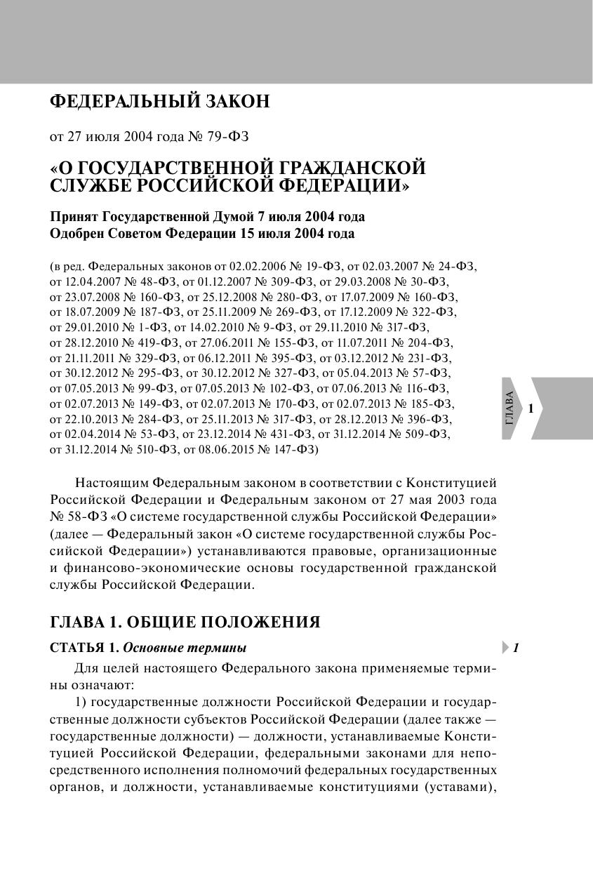 Скачать 79 фз в pdf