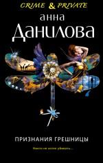 Данилова А.В. - Признания грешницы обложка книги