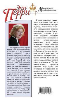 Обложка сзади Реквием в Брансвик-гарденс Энн Перри