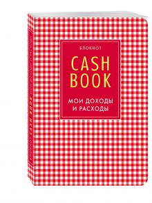 - CashBook. Мои доходы и расходы. 4-е издание, 2-е оформление обложка книги