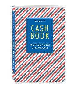- CashBook. Мои доходы и расходы. 4-е издание, 3-е оформление обложка книги