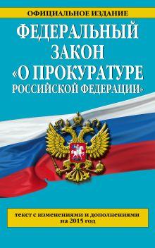 - Федеральный закон О прокуратуре Российской Федерации. Текст с изменениями и дополнениями на 2015 год обложка книги