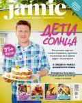 Журнал Jamie Magazine № 7-8 июль-август 2015 г. от ЭКСМО