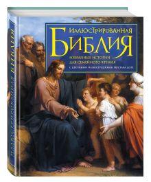 - Иллюстрированная Библия. Избранные истории для семейного чтения обложка книги