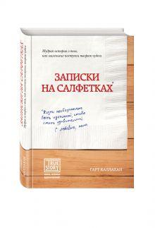 Книга Записки на салфетках + салфетки для записок обложка книги