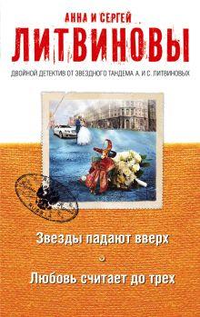 Литвинова А.В., Литвинов С.В. - Звезды падают вверх. Любовь считает до трех обложка книги